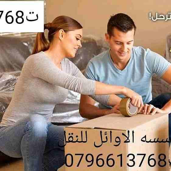تصل الأن : DUBAI: +971507937363 , ABU DHABI:+971507836089 لكل خدمات الشحن( البحري، البري، الجوي) شحن من الامار�-  الاوائل للنقل// وترحيل...