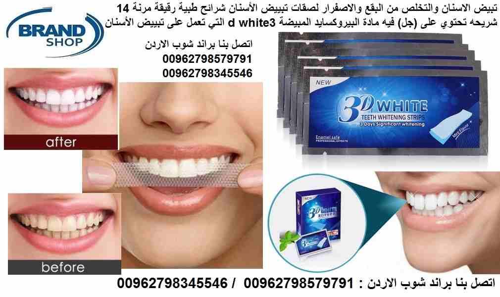 تبيض الاسنان والتخلص من البقع والاصفرار لصقات تبييض الأسنان شرائح...