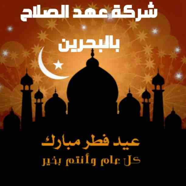خصومات وعروض عيد الفطر المبارك🌹  أعادة الله علينا وعليكم باليمن...