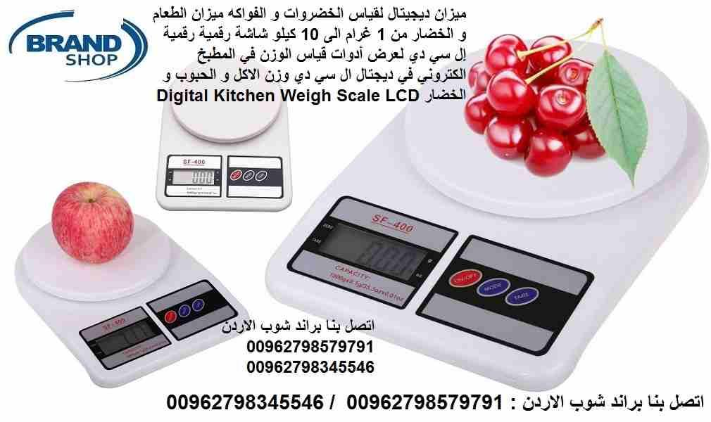 ميزان ديجيتال لقياس الخضروات و الفواكه ميزان الطعام و الخضار من 1...