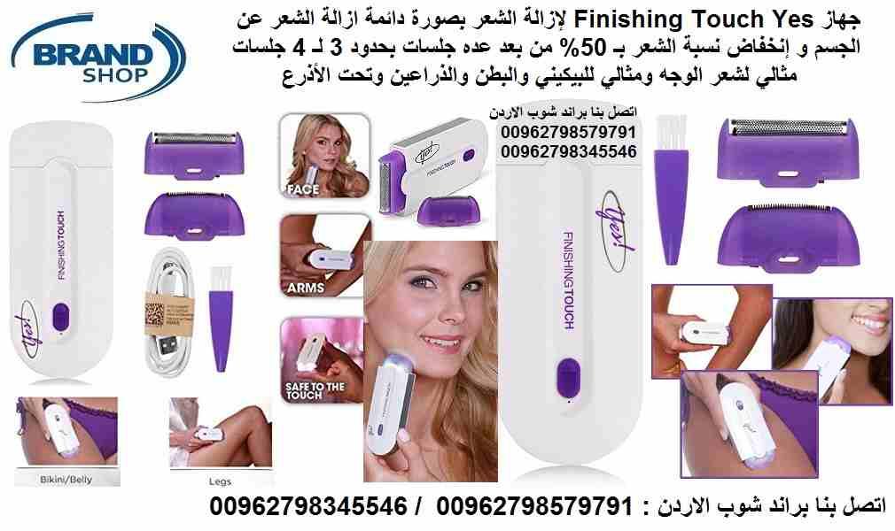 جهاز Finishing Touch Yes لإزالة الشعر بصورة دائمة ازالة الشعر عن...