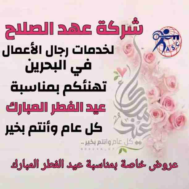 شركة عهد الصلاح بالبحرين🔥 تهنئ عملائها الكرام بمناسبة✨ عيد الفطر...