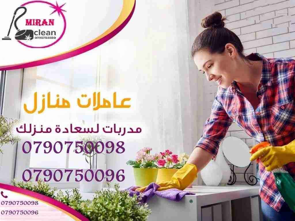 توفير و تأمين عاملات للتنظيف والترتيب بنظام اليومي  بنضفلك بيتك و...