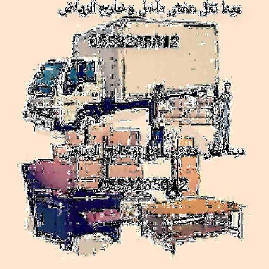 دينا نقل عفش بالرياض 0553285812 أبو عبد الله
