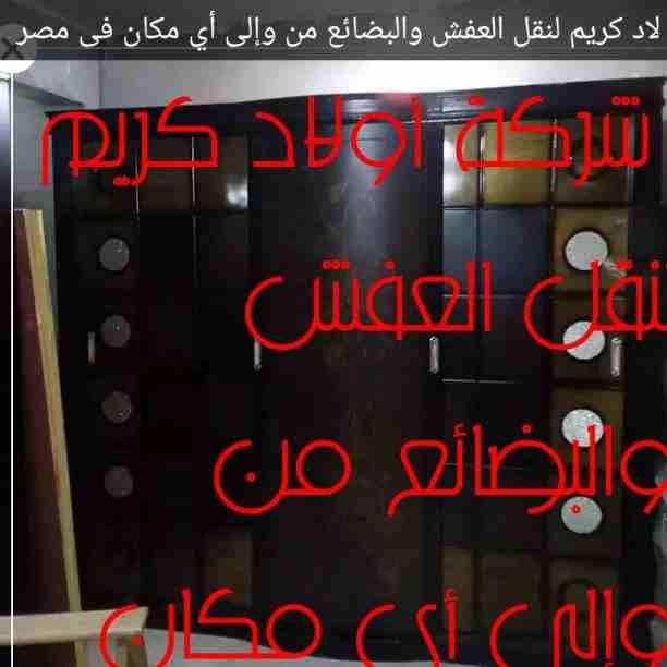 شركة أولاد كريم لنقل العفش والبضائع من وإلى أي مكان فى مصر نجار...