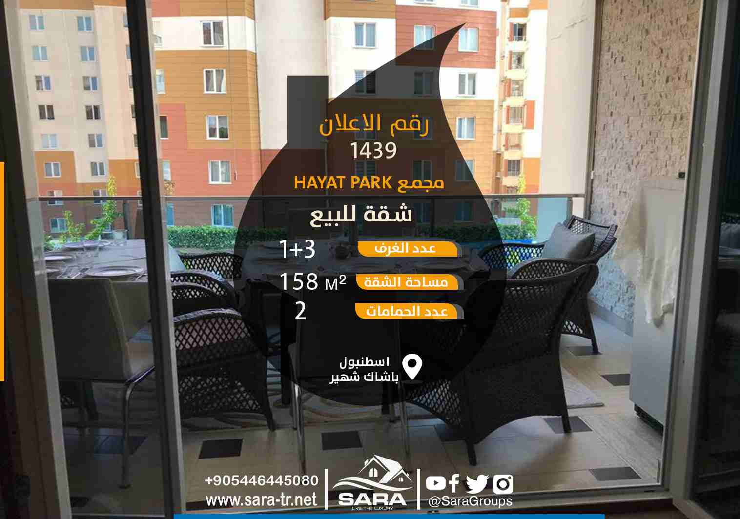 اعلان 1439 #شقة_للبيع_باشاك_شهير 3غرف وصالون 3+1 ضمن مجمع HAYAT...