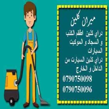 - تنظيف الكنب و الجلسات العربية فقط ب 20 دينار  التخلص من البقع...