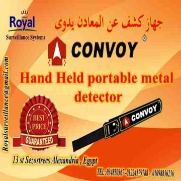 - جهاز الكشف عن المتفجرات  والاسلحة ماركة CONVOY تتقدم شركة Royal...