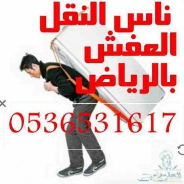 - دينا لوري جامبو لنقل عفش جنوب الرياض 0536531617@0536531617@