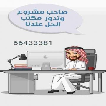 - مكتب للايجار مساحه مميزه اسعار تنافسيه بأرقى المجمعات والابراج...