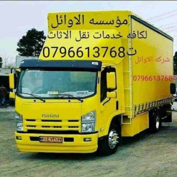 - الاوائل لكافه خدمات نقل الاثاث ت0796613768 اختصاصنا فك ونقل...