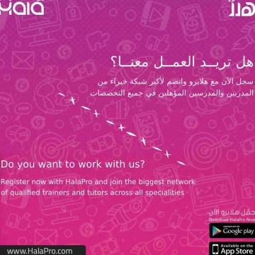 - هل انت مدرس او مدرب و تريد العمل معنا؟ انضم لاكثر ١٠٠٠ معلم...