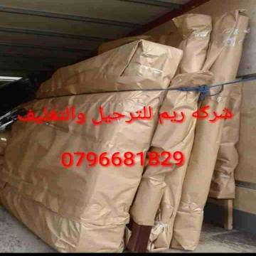- شركة ريم لنقل الأثاث فى عمان والزرقاء وجميع محافظات المملكة...