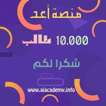 - مميزات الدراسة في موقع الأكاديمية العربية الدولية  1. مرخصة من...