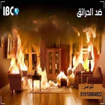 - للتأمين ضد الحرائق انذار حريق تقليدي انجليزي  ماركة terofire...