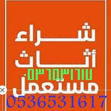 - شراء الأثاث المستعمل شمال0536531617//حراج عام