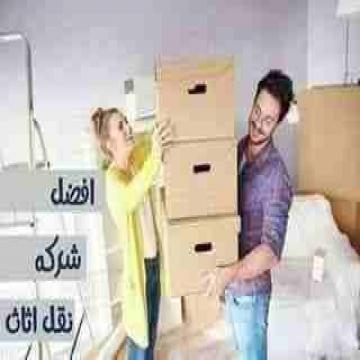 - نقل عفش شركه البركه ٠٧٩٩٤٣٥٩٢٠ لنقل العفش في جميع أنحاء المملكة...