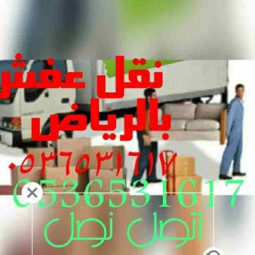 - دينا نقل عفش شمال الرياض خاصة حي الرمال 0536531617حقن 0536531617حقن