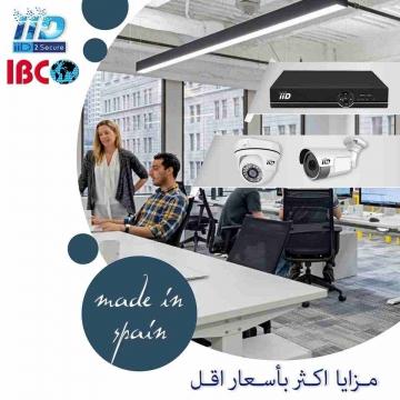 -  بتدور على امان شركتك IBC بتقدملك كاميرات مراقبة IID الاسباني...