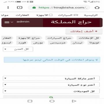 - حراج المملكة ..موقع اعلانات مبوبة على شبكة الانترنت  والذي يتيح...