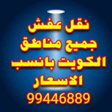 - نقل عفش جميع مناطق الكويت بانسب الاسعار متخصصون فك ونقل وتركيب...