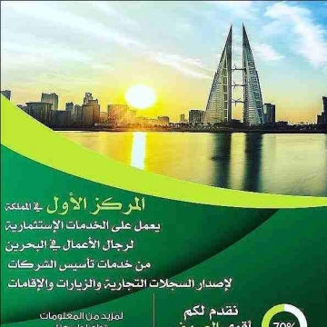 - 📈رجل أعمال وعايز  إستثمار مضمون 📊يبقى اكيد البحرين هى الهدف...