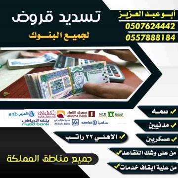 - تسديد القروض 0507624442 تسديد القروض البنكية  بطريقه شرعيه تسديد...