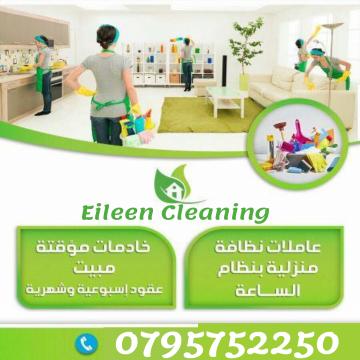 - ما في داعي تقضي ساعات من يومك بالتنظيف بعد اليوم 💆🏽♀️...