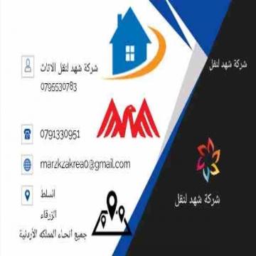 - شركة شهد 0791330951 تقدم لكم أفضل الخدمات لتوفير الوقت والجهد...