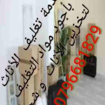- شركة الريم لنقل الأثاث بالأردن 0796681829...