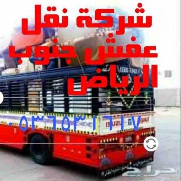 - شراء الأثاث المستعمل غرب الرياض 0536531617ابو عموري