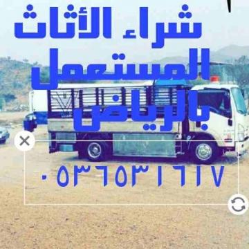 - نقل عفش الرياض شراء الأثاث المستعمل 0536531617qqqooo