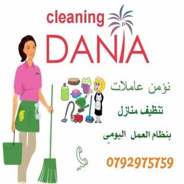 - عاملات تنظيف من الجنسيات الاردنيه نظام اليوميه 6 ساعات يوميا 25...