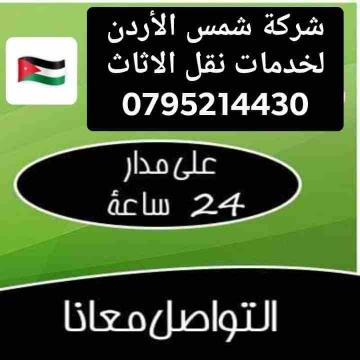 - 👍شركة شمس الأردن لنقل الاثاث متخصصون فك وتغليف   👍ونقل وتركيب...