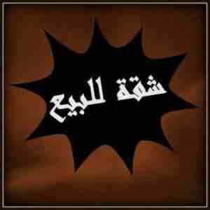 كود 158  العشر من رمضان المجاورة 15  الدور الخامس الاخير  3 غرف 2...