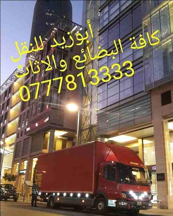 تصل الأن : DUBAI: +971507937363 , ABU DHABI:+971507836089 لكل خدمات الشحن( البحري، البري، الجوي) شحن من الامار�-  أبوزيد لنقل البضائع...