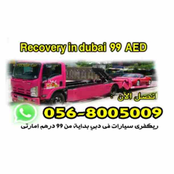 الان فى دبي خدمة ريكفرى سيارات بداية من 99 درهم فقط اتصل على...