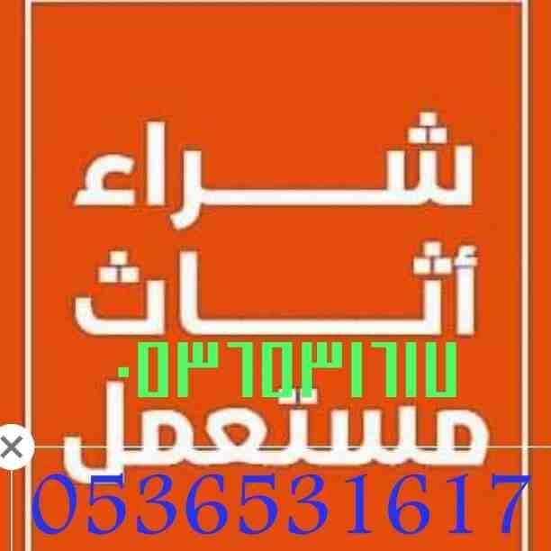 شراء الأثاث المستعمل شمال0536531617//حراج عام