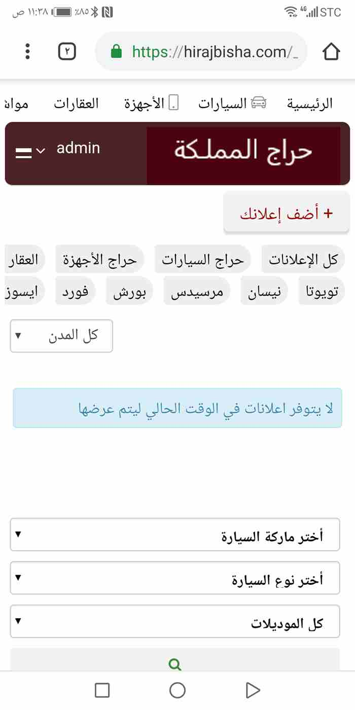 حراج المملكة ..موقع اعلانات مبوبة على شبكة الانترنت  والذي يتيح لك...