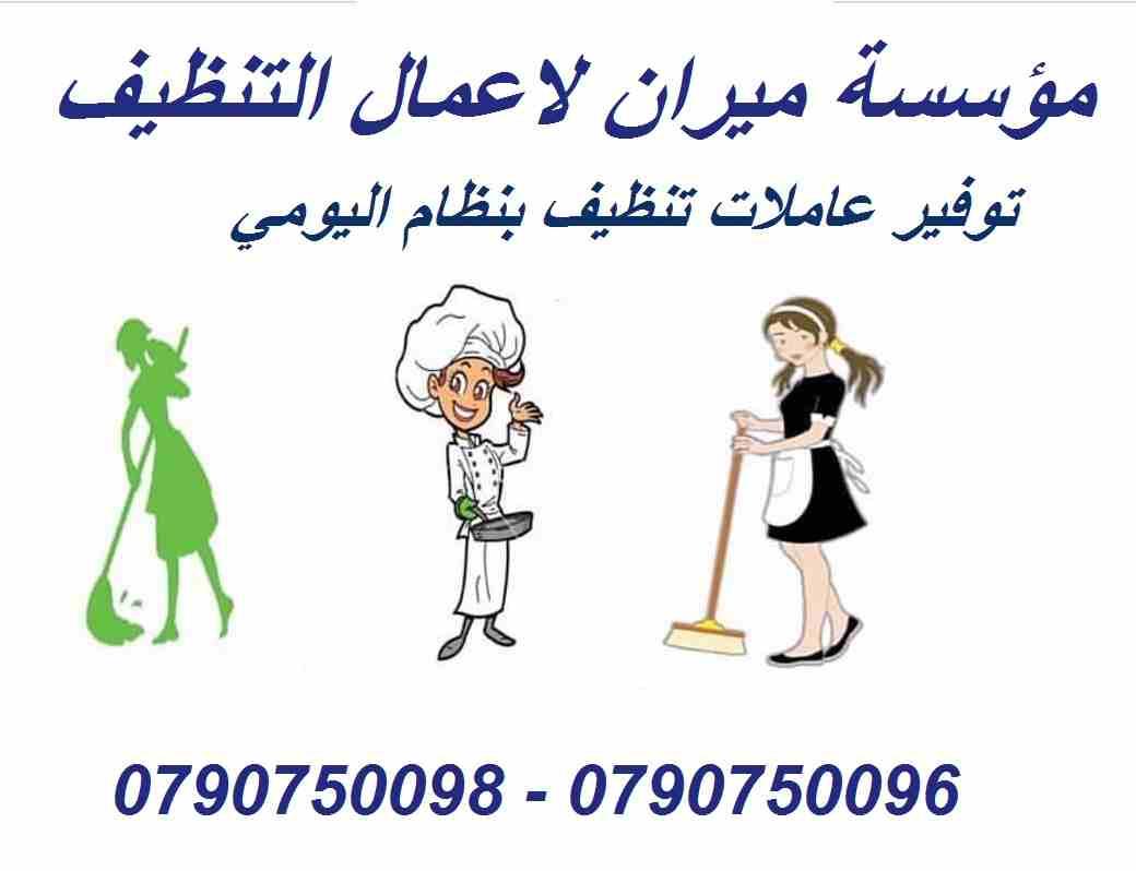 شركة مآرب المدينه للنظافه ومكافحه الحشرات 0505703439-  يتوفر لدينا كادر متكامل...