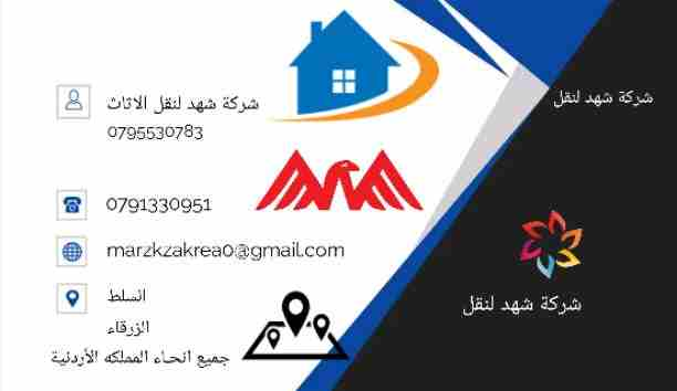 Call Now:DUBAI: 0507937363 , ABU DHABI: 0507836089If you want to ship anything and you want to take care of any details about your shipment, We guarantee on-tim-  شركة شهد 0791330951 تقدم...