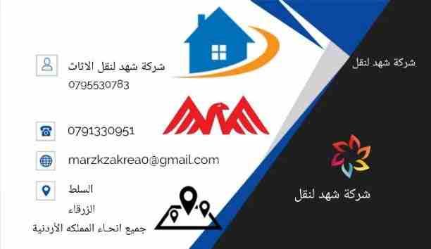 اتصل الآن: دبي :0507937363 ، أبوظبي: 0507836089لكل خدمات الشحن، النقل و الترحيل للسيارات و المعدات -  شركة شهد 0791330951 تقدم...