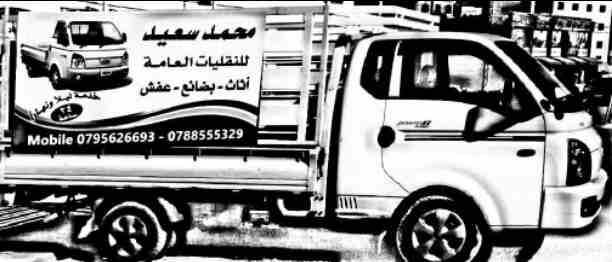جميع انواع السيارات للايجار توصيل مجانا-  بكب للنقل الأثاث و...