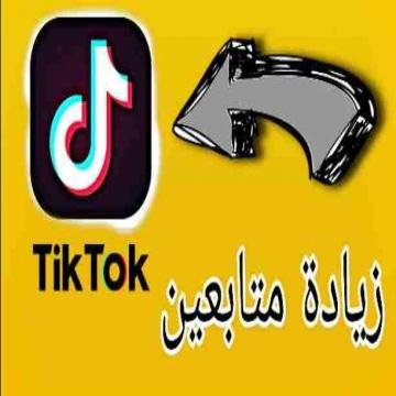 - زيادة متابعين tiktok وزيادة مشاهدات وتعليقات ومشاركات السلام...