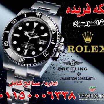 - مطلوب شراء جميع أنواع الساعات السويسرية باعلي سعر شراء في مصر....