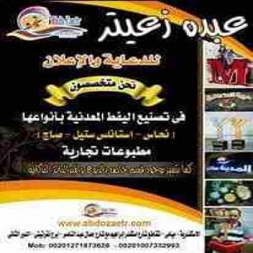 - تتشرف مؤسسة عبده زعيتر للدعاية والإعلان أن تقدم لعملائها الكرام:...