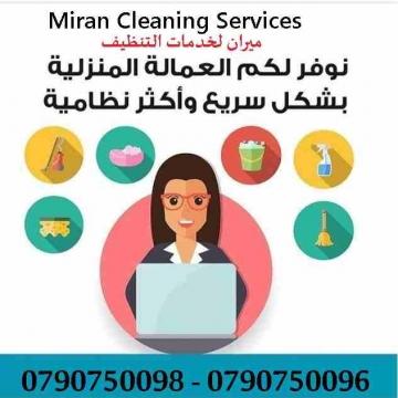 - يتوفر عاملات تنظيفات مدربات لجميع الخدمات المنزليه اليومية دوام...