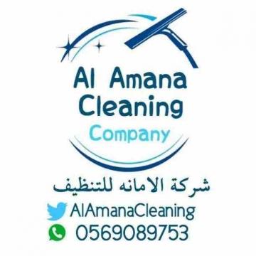 - شركة الامانة للتنظيف بجده جلى وتلميع جميع انواع السراميك غسيل...