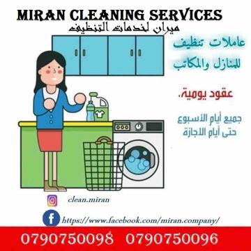 - مؤسسة ميران لتوفير و تأمين  عاملات للتنظيف و الضيافة اليومية فقط...