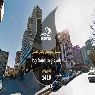 - اعلان رقم 1410   مجمع ريسدنس جاهز للسكن بأسعار منافسة جداً في...